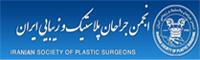 انجمن جراحان پلاستیک و زیبایی